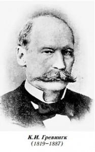 Гревингк, Константин Иванович (1819—1887) — геолог и археолог, профессор Дерптского университета