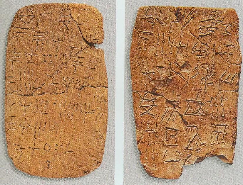 знаю, картинки глиняных табличек для письма подлесках