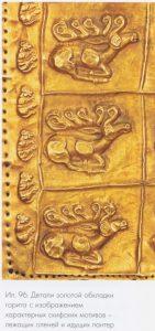 Детали золотой обкладки с оленями