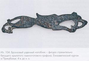 Бронзовый налобник в форме грифона