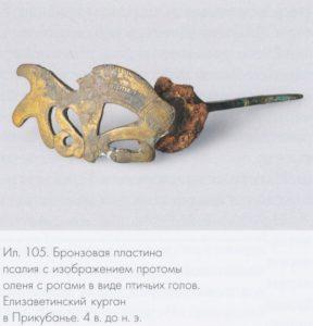Бронзовая пластина псалия с изображением протомы оленя