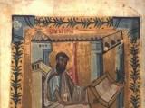 Trapezunt_gospel. Миниатюра с изображением евангелиста Марка