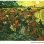 Красные виноградники в Арле 1888