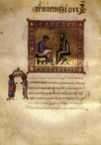 Апостол Павел. Москва, библиотека МГУ (gr. 2)