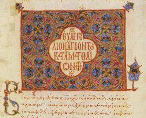 Заставка к Евангелию от Матфея. Монастырь Дионисиу
