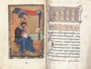 Евангелист Марк. Миниатюра Аникиева Евангелия. Первая треть XV в. БАН, 34.7.3