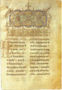 Начальный лист чтений на Пасху. Из Островского Евангелия. 1468 г. Московский областной краеведческий музей, Истра
