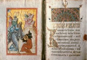 Миниатюра «Евангелист Иоанн с Прохором» и начальный лист текста чтений на Пасху. Из Валаамского Евангелия. 1495 г. БАН, 24. 4. 26