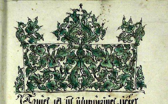 Цветник духовный (1720 , Желтоводский монастырь\ Нижегородская областная библиотека)