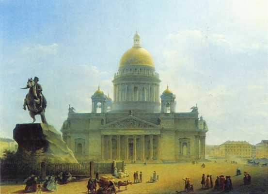 Воробьев. Исаакиевский собор и памятник Петру I