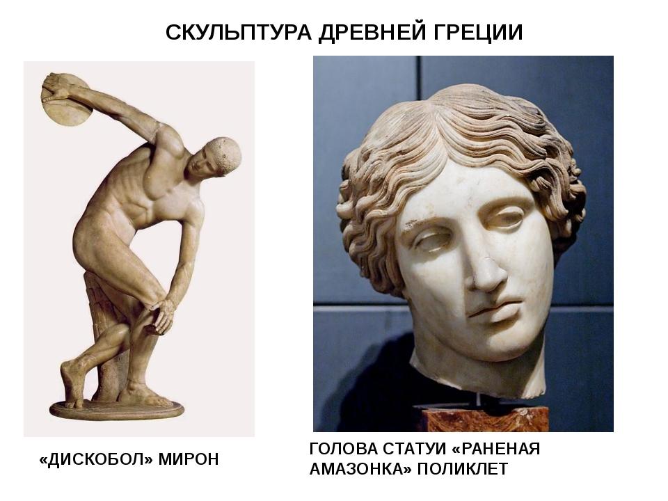 Воплощение идеала красоты в древнегреческих скульптурах