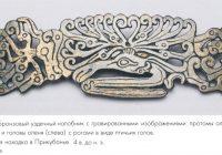 Особенности искусства племен причерноморских скифов