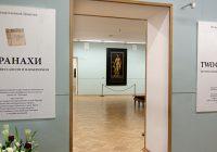 Открытие выставки «Кранахи. Между Ренессансом и маньеризмом»
