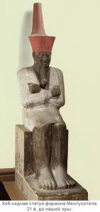Статуя Ментухотепа II
