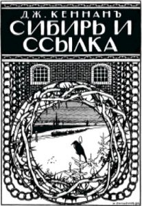 И.Билибин. Обложка  книги Дж.Кеннана «Сибирь  и  ссылка». 1906.