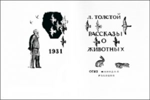 В.Фаворский. Разворотный титул. 1931.