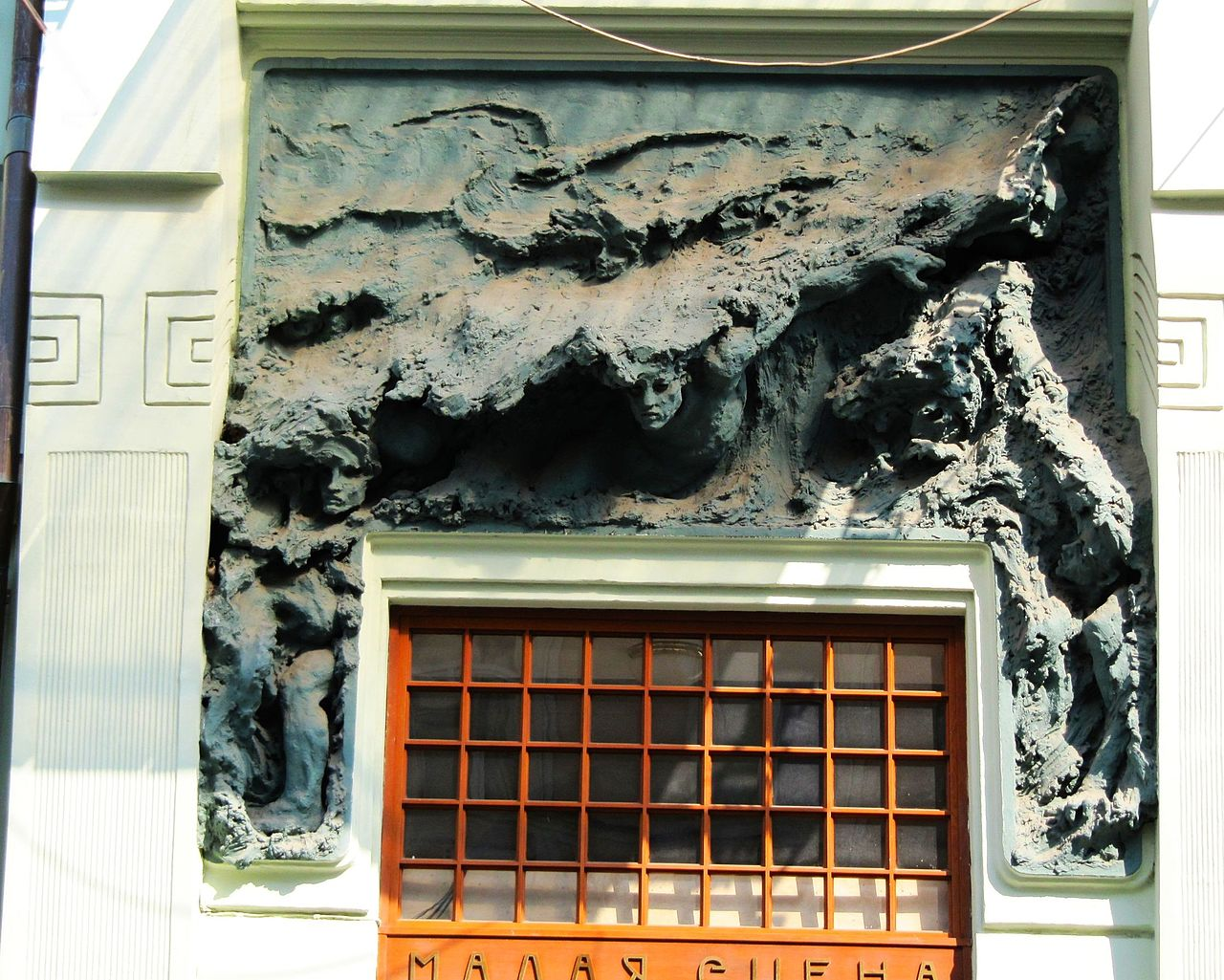 Пловец (горельеф) над входом в МХАТ. А.С.Голубкина
