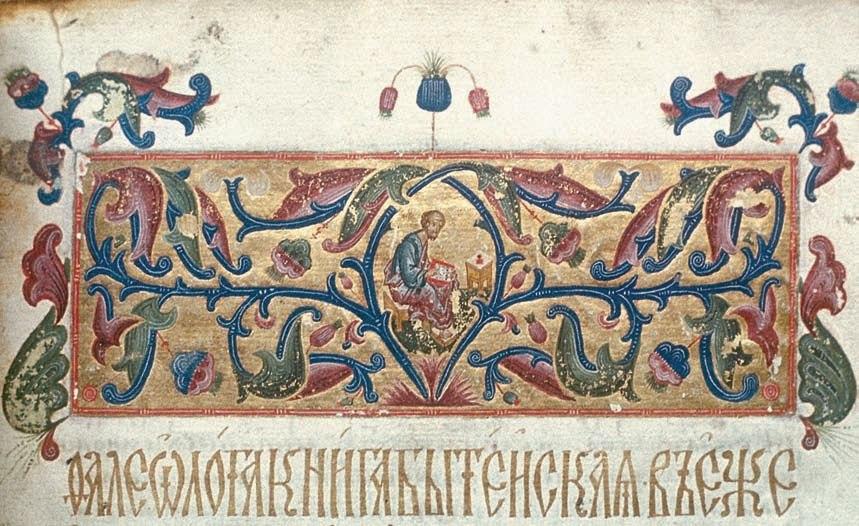 Особенности древнерусского искусства: особенности по форме