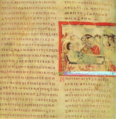 Книга хроники георгия амартола