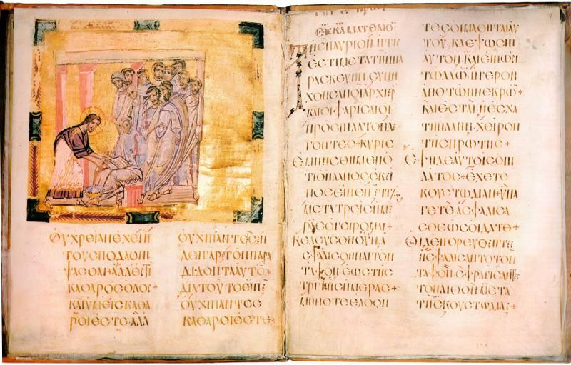Трапезундское Евангелие