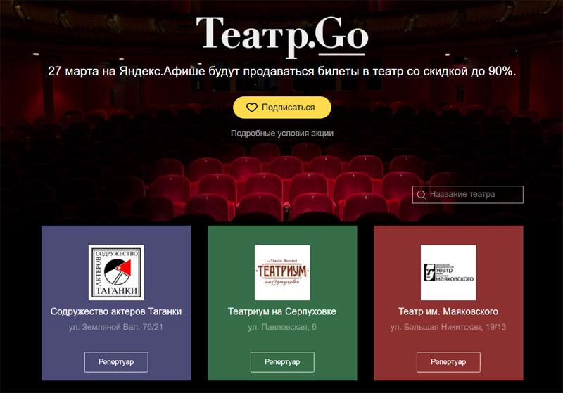 Билеты со скидкой в театр 90 скидка ялта театр афиша цена билета