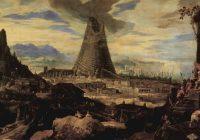 Ветхий Завет — Вавилонская башня