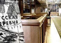 Выставка в Отделе эстампов РНБ. Русская деревня: Печатная графика русских художников XX-XXI вв.