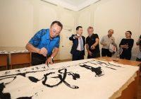VII ежегодная выставка «Китайская тушь в России»