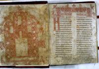 Юрьевское Евангелие (1119-1128, Новгород \ ГИМ)