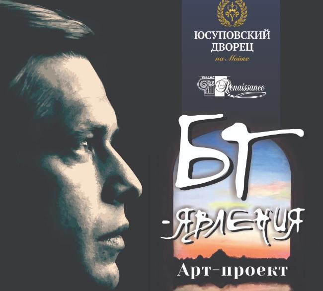 В Юсуповском дворце откроется выставка картин Бориса Гребенщикова