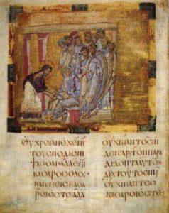 Омовение ног. Трапезундское Евангелие