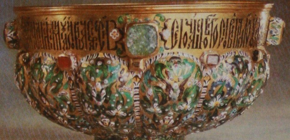 Русские золотые и серебряные изделия XII—XVII вв. в Оружейной палате