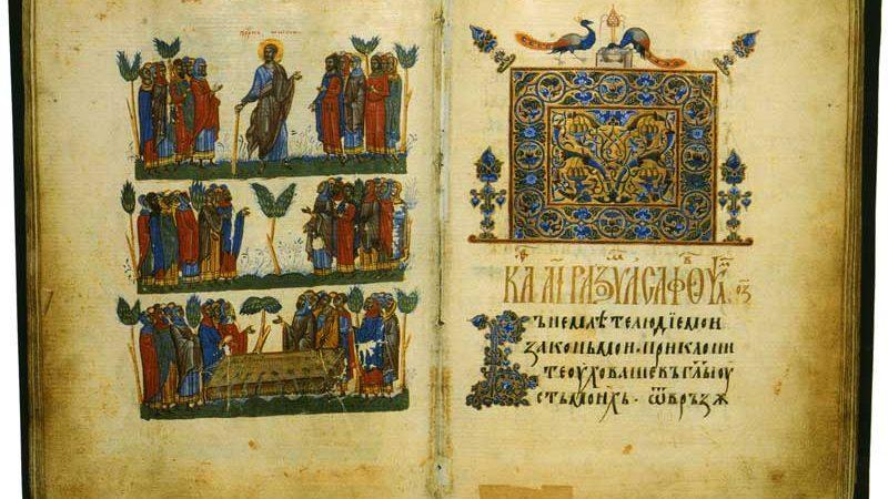Псалтырь Томича (XIV в., Тырново, Болгария \ ГИМ, Муз. 2752)