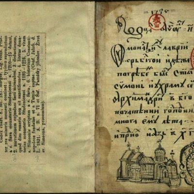 Студеничский Типикон (XIII в., Сербия \  Студеницы)