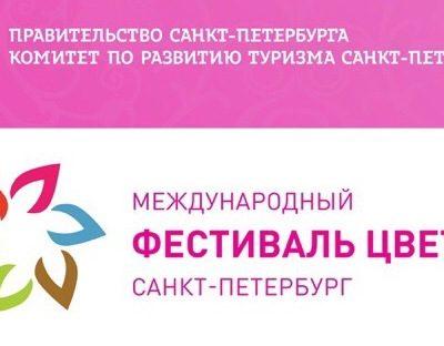 Международный фестиваль цветов в Санкт-Петербурге 11 — 13 июня 2019 г.