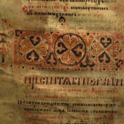 Галицкое Евангелие (1144, Галицко-Волынское княжество / ГИМ, Син. 404)