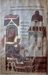 «Давид царь пишет Псалтирь». Миниатюра новгородской Хлудовской Псалтири. Вторая четверть XIV в. ГИМ, Хлуд. 3