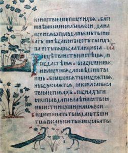 Сотворение Адама (пс. CXVIII, 73). Лист с миниатюрами из Киевской Псалтири. 1397 г. РНБ, ОЛДП, F 6