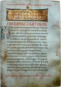 Начальный лист Евангелия от Луки. Евангелие тетр. Около 1400 г. Из Троице-Сергиева монастыря. РГБ, ф. 304, Троицк., III, (М. 8655)