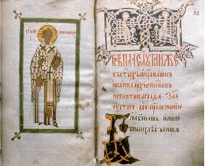 Миниатюра «Св. Никола» и начальный лист литургии. Из Служебника Вяжищского монастыря.