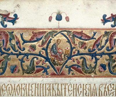 Русская книжная миниатюра XV века