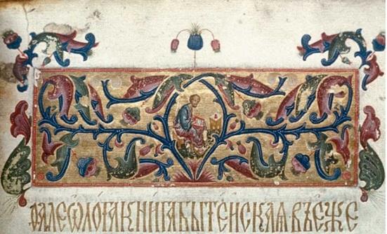Заставка с изображением пророка Моисея. Из Геннадьевской Библии 1499 г. ГИМ, Син. 915