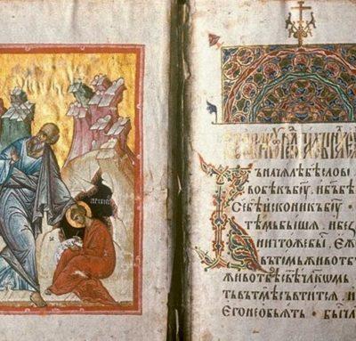 Валаамское (Закхеевское) Евангелие. 1495 г., Новгород \ БАН, 24.4.26