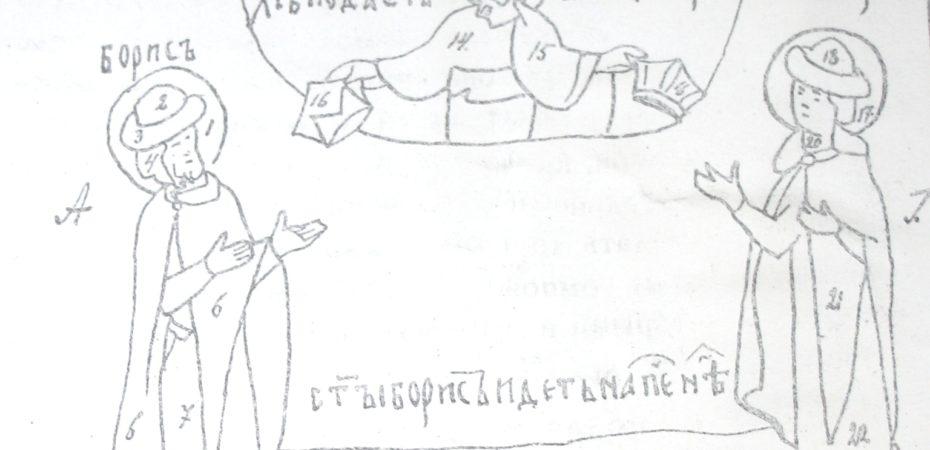 Сычев Н.П. Инструкция для описания миниатюр
